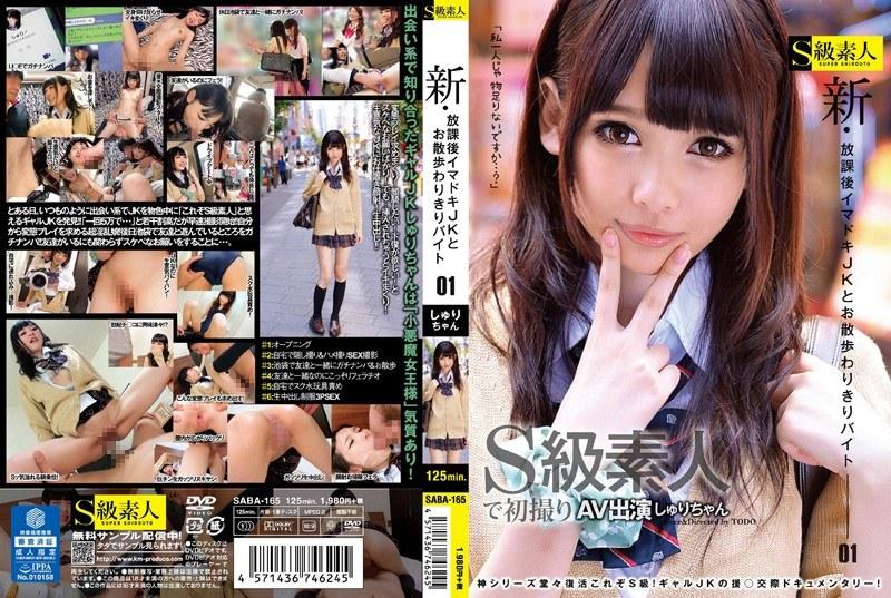 SABA-165 新・放課後イマドキJKとお散歩わりきりバイト 01 しゅりちゃん  3P、4P  女子校生