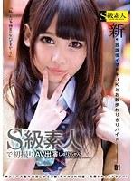 SABA-165 新・放課後イマドキJKとお散歩わりきりバイト 01 しゅりちゃん