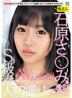 Ishihara Is ● Seen Kazegeki Similar Make-up! ?Y ● Ut ● The First Take In The 100 000 Played Cute Too Girl S-class Amateur Has Come Out To Make Videos Be AV Debut!