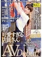 SABA-175 S級素人で初撮り 新 可愛すぎる店員さんAV Debut! 千葉県●●ろぐ三ツ星焼肉屋さんで働く性格良し子なのぞみちゃん(仮名)