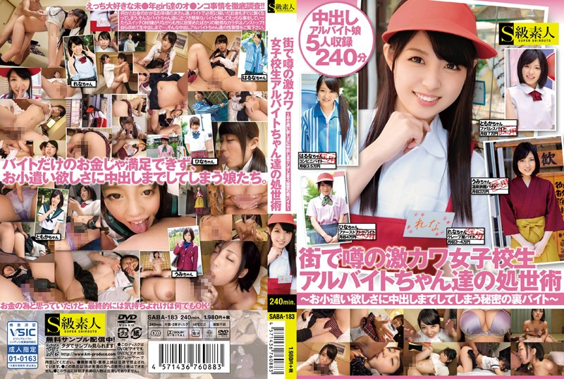 Creampie SABA-183 Geki River High School Girls Part-time Job-chan Our Art Of Managing In Society - Pocket Money Wanted Is Back Bytes - Of Secret That Would Be Up To Cum To Rumors In The City  4HR