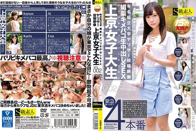 http://pics.dmm.co.jp/mono/movie/adult/h_244saba355/h_244saba355pl.jpg
