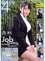 就職活動女子大生生中出し面接Vol.002 SABA-414画像