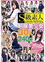 S級素人 制服美少女30人240分スーパーベストコレクション SABA-420画像