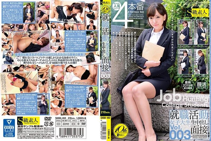 CENSORED SABA-462 就職活動女子大生生中出し面接Vol.003, AV Censored