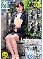 就職活動女子大生生中出し面接Vol.003 SABA-462画像