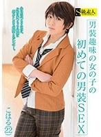 男装趣味の女の子の初めての男装SEX こはる(22) SABA-524画像