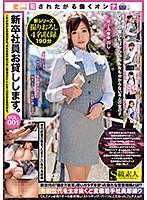 新卒社員お貸しします。VOL.001 SABA-555画像