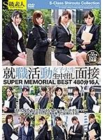 就職活動女子大生生中出し面接 SUPER MEMORIAL BEST 480分16人 SABA-557画像