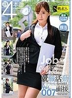 就職活動女子大生 生中出し面接 Vol.007 SABA-575画像
