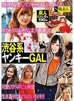 渋谷系ヤンキーGAL SABA-584画像