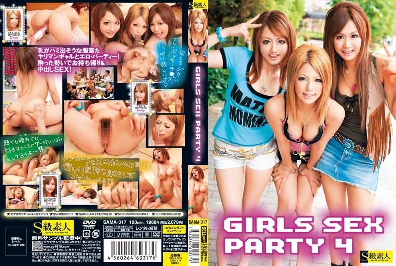 華原希 SAMA-317 GIRLS SEX PARTY 4 中出し  ハメ撮り  ギャル