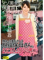 Current Day-care Worker in a Kindergarten Was Caught - Sayase 21 Years Old, Work at Choufu, Tokyo