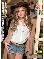 Image SAMA-539 Mr. J Appeared AV Is Active Gal Charisma Clerk Of A Certain Famous Shop