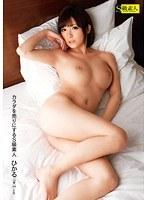 Super Amateur Who Sells Her Body Hikaru Shiina