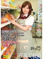 Watch This Amateur Works At a Convenience Store - 19-Year-Old Hirono -  Hirono Imai