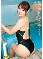 h 244sama580ps 現役水泳インストラクター さや