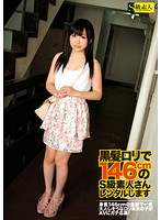 Renting a 146cm Super Shirouto Miss Who Has a Black Hair
