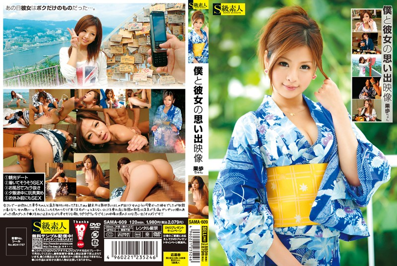 h 244sama609pl SAMA 609 Kaho Nanami   Recorded Memories of Me and My Girlfriend