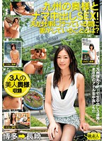 Image SAMA-688 The SEX Cum And Wife Of Kyushu!the Fact That His Wife Is While The Husband Is Going To Work?