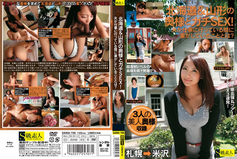 h 244sama708pl SAMA 708 Ayane Kawashima   Sex in Earnest With Wives of Hokkaido & Yamagata! What Are They Up to While Their Husbands Are Away At Work?