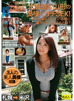 SAMA-708 Tend SEX And Wife Of Hokkaido And Yamagata!  The Fact That His Wife Is While The Husband Is Going To Work?-161323