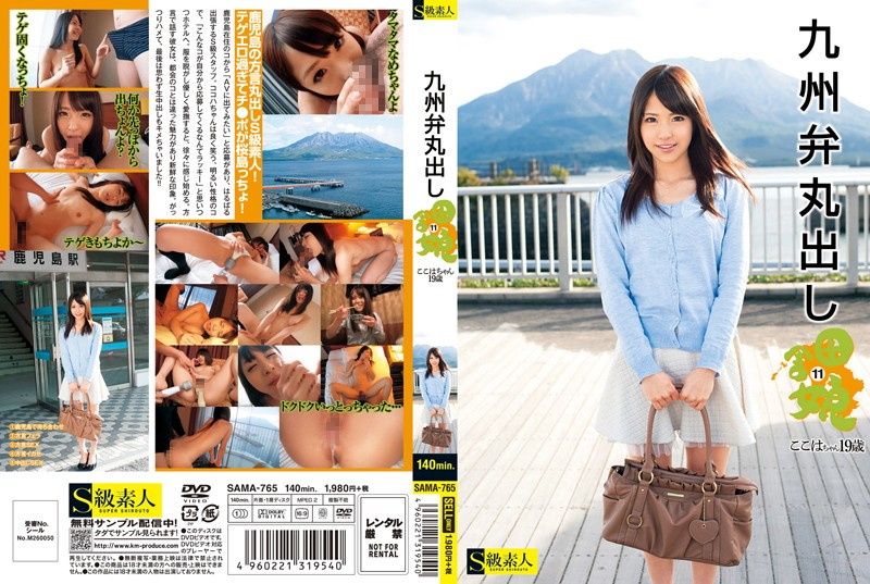 h 244sama765pl SAMA 765 Kyushu Exposure   Countryside Young Lady 11, Kokoha, 19 Years Old