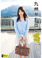 Kyushu Valve Half-assed Country Girl 11 Here 19-year-old Chan