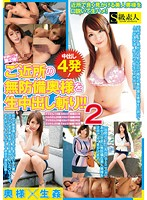 SAMA-790 The Sword Cum Unprotected Wife In Your Neighborhood! ! 2.
