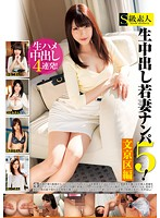 SAMA-804 - Cum Wife Reality! 5 Bunkyo Edition