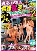 SAMA-857 Haste Saddle Car! !Public Sex Orgy Camper 2-16149