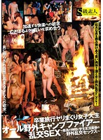 College Student All Rolled Graduation Trip Spear Outdoor Campfire Orgy SEX ~ Best Companion And Student Life Last Outdoor Orgy Sex ~