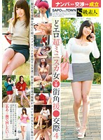 SAMA-987 Throat Erotic Ultra-mini Skirt Woman Street Corner Assistance ● Dating 4