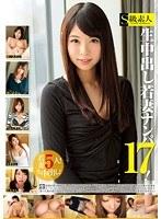 SUPA-002 Cum Wife Nampa! 17