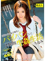 SUPA-015 And The School Girls Who Live In The Neighborhood In Shaved 24 Hours Fucking Life Chinami