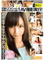 SUPA-074 Out Active College Student Live During The Life 7
