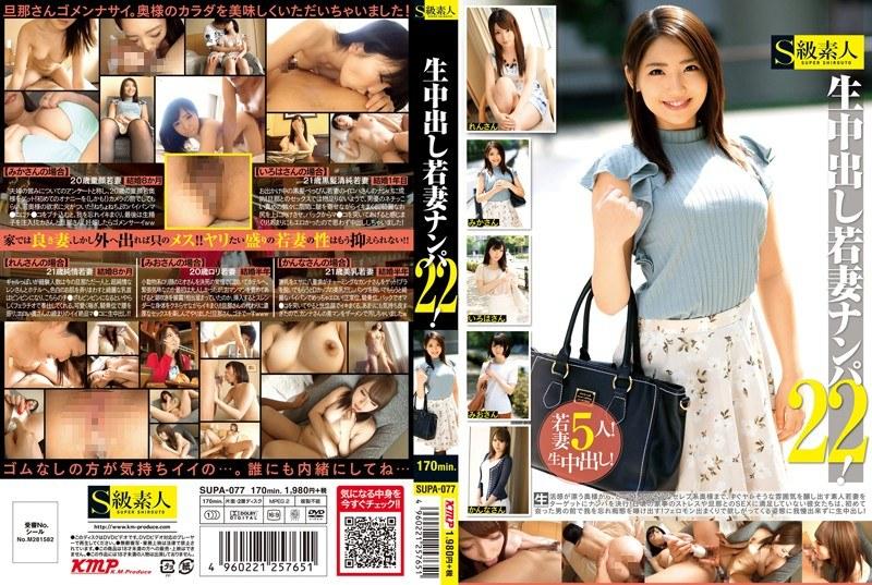 SUPA-077 Cum Wife Nampa! 22