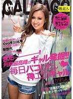 SUPA-105 Kita Over Over! !Gal Excavation Of The Archipelago's Best! !Daily Pakori Want ◆ God Erogyaru Karen