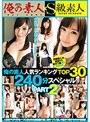 俺の素人 × S級素人 俺の素人人気ランキング TOP30 240分スペシャル PART2