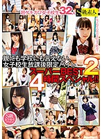 SUPA-128 Parents To Not Say In School, High School Girls After School Limited Byte Super BEST2 4 Hour Special! !