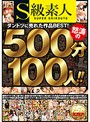 S級素人 ダントツに売れた作品BEST!怒涛の500分100人!!