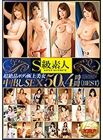 SUPA-248 Super Exquisite Body Supreme Beautiful Cum Shot SEX 50 People 4 Hours BEST