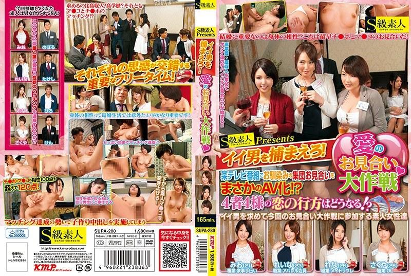 SUPA-280 ~ S Class Amateur Presents ~ Capture A Good Man!Love's Matchmaking Strategy