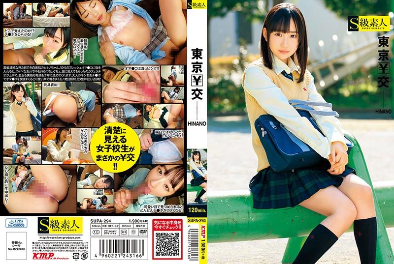 supa294 東京¥交 hinano