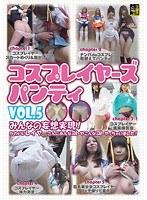 「コスプレイヤーズパンティ VOL.5」のパッケージ画像