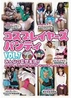 「コスプレイヤーズパンティ VOL.7」のパッケージ画像