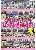 「女子校生どっきりアンケート「パンティの色おしえて!」 vol.4」のパッケージ画像