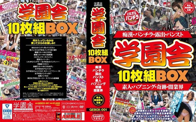 [GEBOX-001] 学園舎10枚組BOX〜素人・パンチラ・奇跡・ハプニング・パンスト・露出・闇業界〜 GEBOX