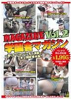 「学園舎マガジン Vol.2」のパッケージ画像