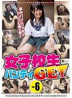 「女子校生パンティGET Vol.6」のパッケージ画像